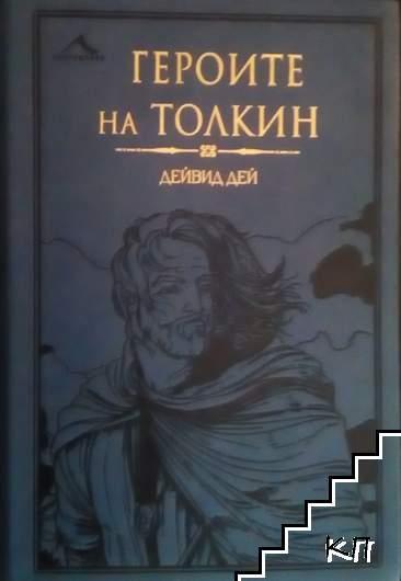 Героите на Толкин