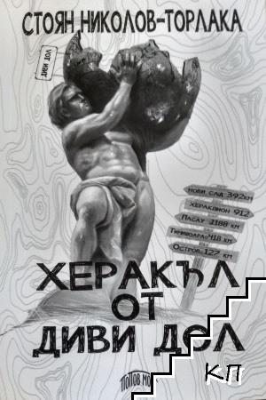 Херакъл от Диви дол