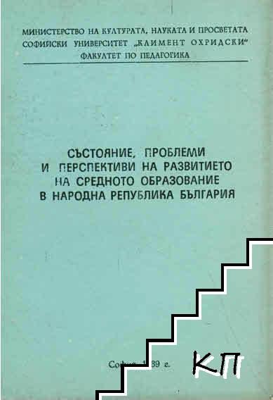 Състояние, проблеми и перспективи на развитието на средното образование в Народна Република България