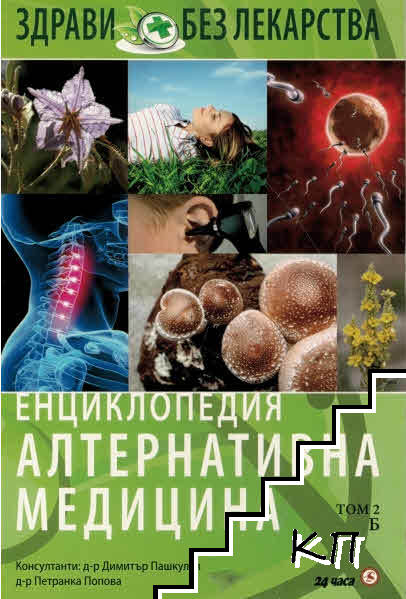"Енциклопедия ""Алтернативна медицина"". Том 2"