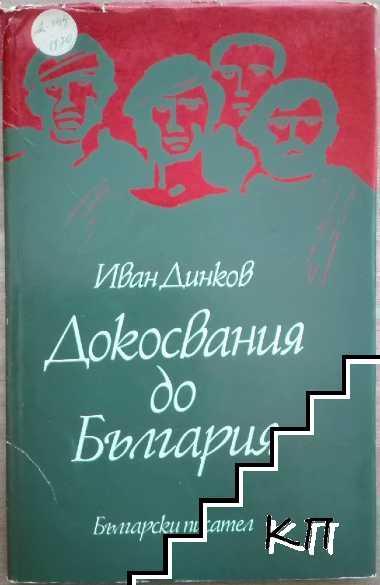 Докосвания до България