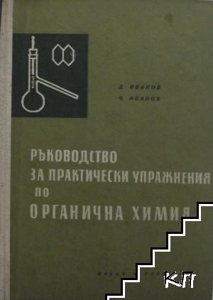 Ръководство за практически упражнения по органична химия
