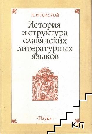 История и структура славянских литературных языков