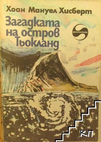 Загадката на остров Тьокланд