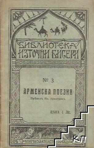 Арменска поезия