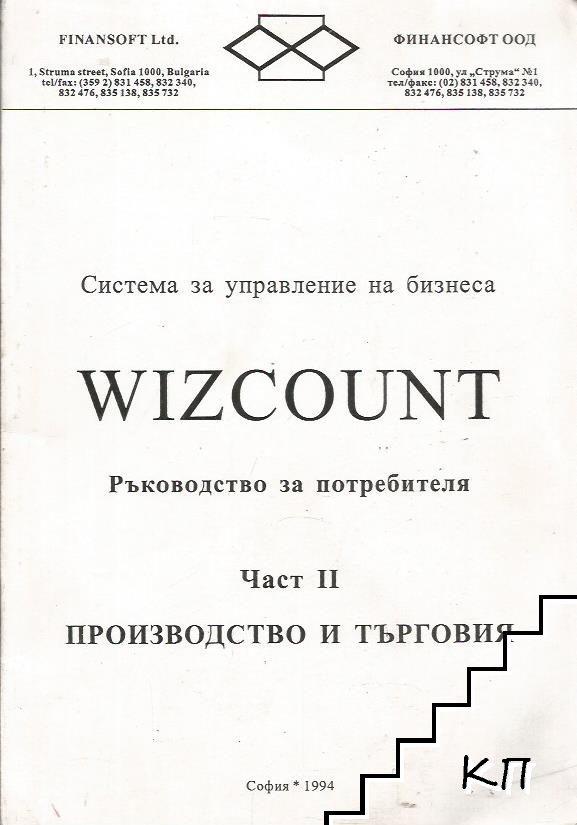 Система за управление на бизнеса WIZCOUNT. Част 2