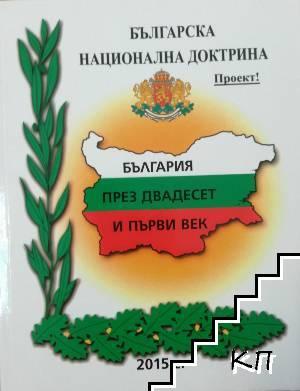 Българска национална доктрина