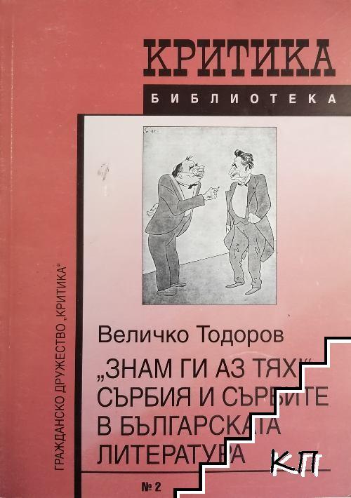 Знам ги аз тях! Сърбия и сърбите в българската литература