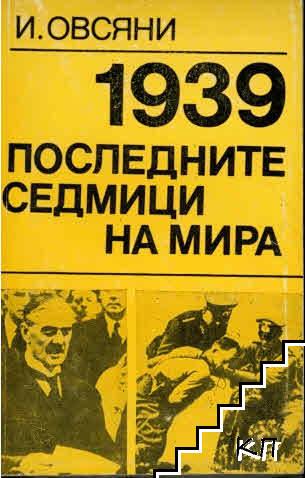 1939. Последните седмици на мира
