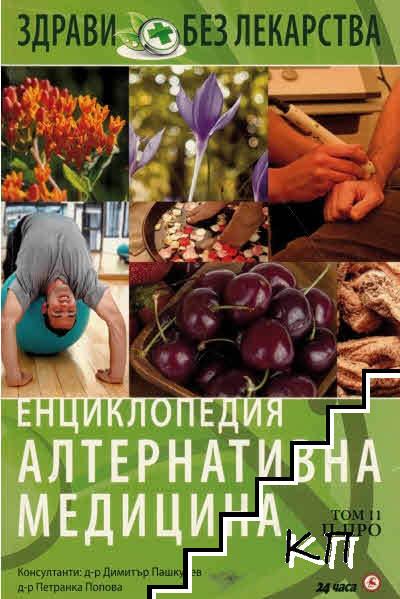 "Енциклопедия ""Алтернативна медицина"". Том 11"