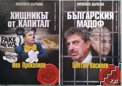 """Поредица """"Те ограбиха държавата"""" / """"Пленената държава"""". Комплект от 10 книги"""