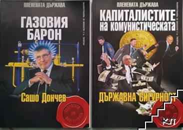 """Поредица """"Те ограбиха държавата"""" / """"Пленената държава"""". Комплект от 10 книги (Допълнителна снимка 1)"""