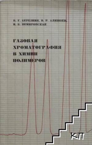 Газовая хроматография в химии полимеров