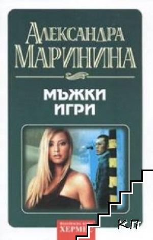 Мъжки игри