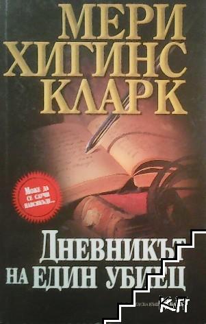 Дневникът на един убиец