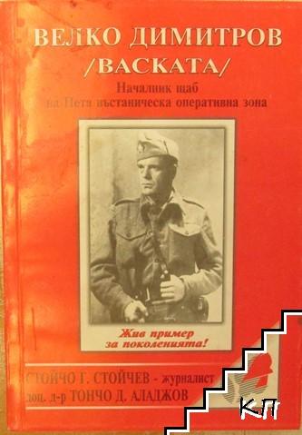 Велко Димитров (Васката)