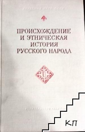 Происхождение и этническая история русского народа