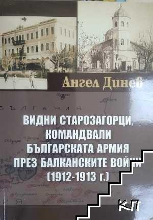 Видни старозагорци, командвали Българската армия през балканските войни (1912-1913 г.)
