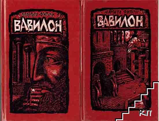 Вавилон. Книга 1-2