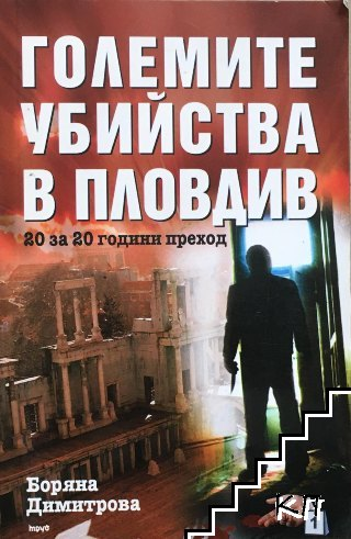 Големите убийства в Пловдив