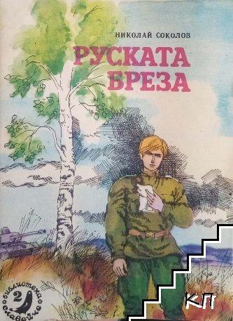 Руската бреза