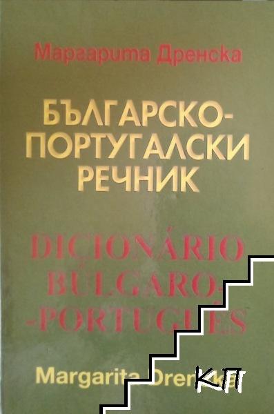 Българско-португалски речник / Dicionario bulgaro-portugues