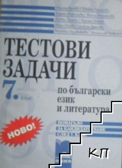 Тестови задачи по български език и литература за 7. клас