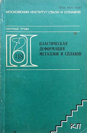Пластическая деформация металлов и сплавов