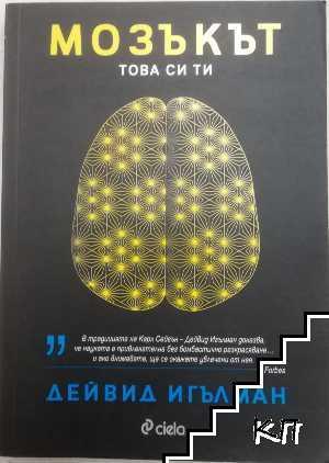 Мозъкът това си ти