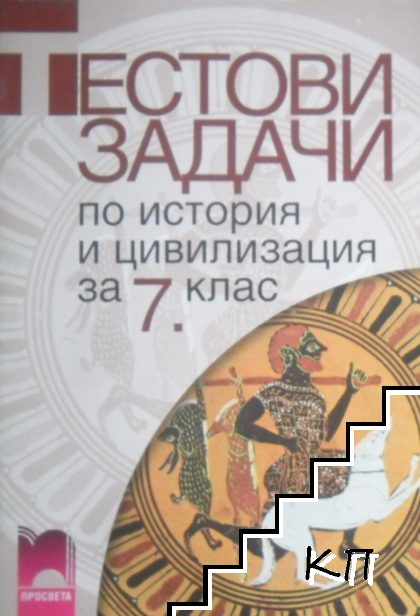 Тестови задачи по история и цивилизация за 7. клас