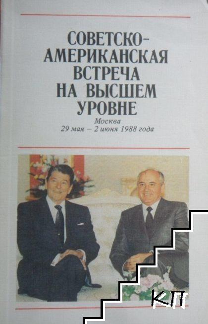 Советско-американская встреча на высшем уровне. Москва, 29 мая - 2 июня 1988 года