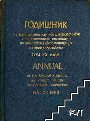 Годишник на Централния научноизследователски и проктантски институт по комплексна автоматизация на производството