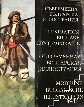Съвременна българска илюстрация