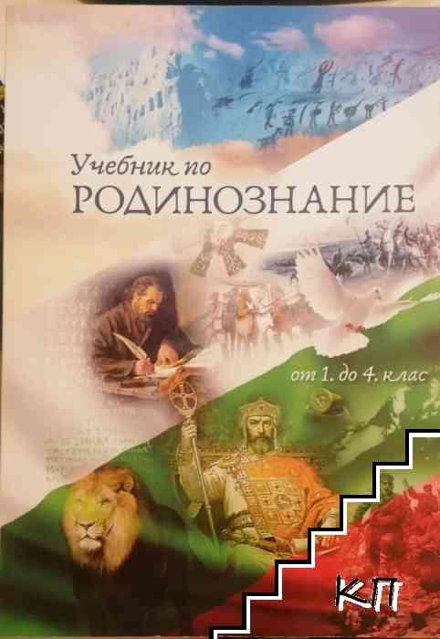 Учебник по родинознание
