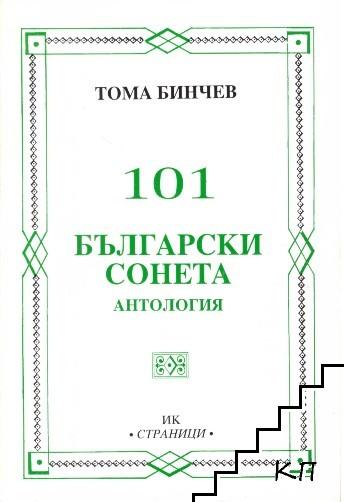 101 български сонета