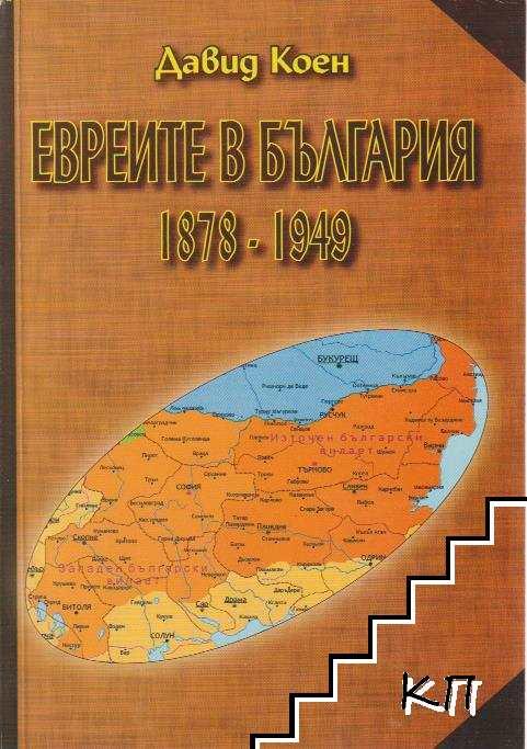 Евреите в България 1878-1949