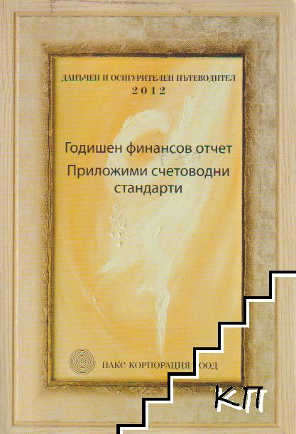 Данъчен и осигурителен пътеводител 2012: Годишен финансов отчет. Приложими счетоводни стандарти