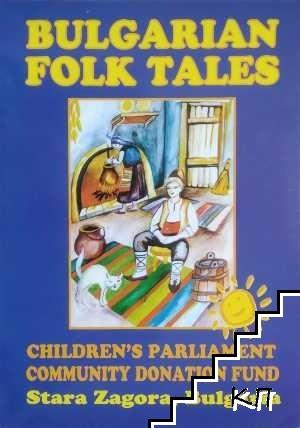 Bulgarian folk tales