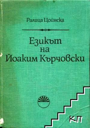 Езикът на Йоаким Кърчовски