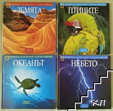 """Колекция """"National Geographic nature Library"""". Земята / Небето / Океанът / Рибите / Насекомите / Птиците / Растенията"""