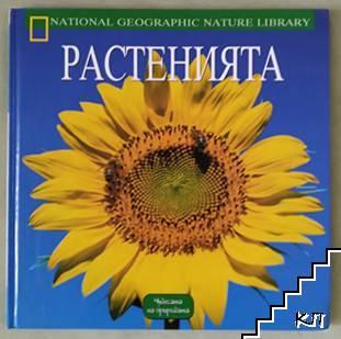 """Колекция """"National Geographic nature Library"""". Земята / Небето / Океанът / Рибите / Насекомите / Птиците / Растенията (Допълнителна снимка 1)"""