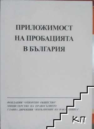 Приложимост на пробацията в България