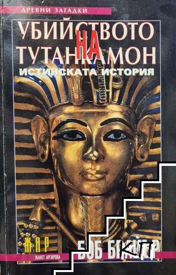 Убийството на Тутанкамон