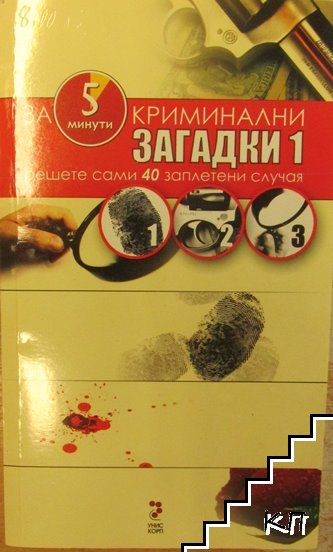Криминални загадки. Книга 1