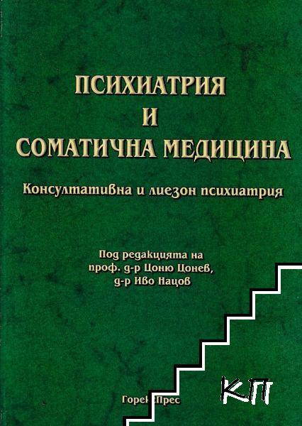 Психиатрия и соматична медицина