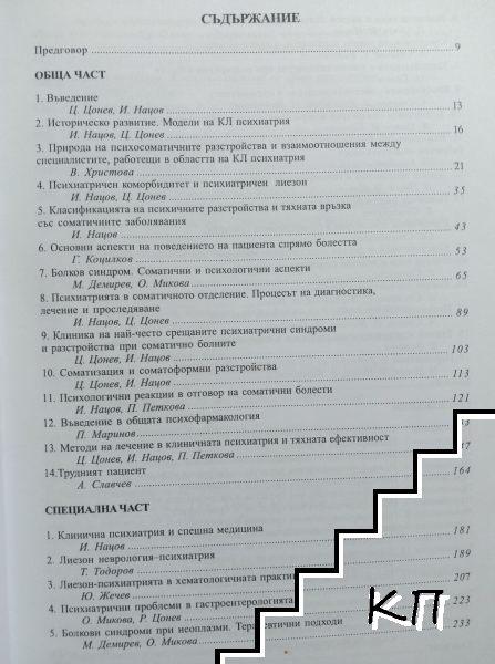 Психиатрия и соматична медицина (Допълнителна снимка 1)