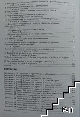 Психиатрия и соматична медицина (Допълнителна снимка 2)
