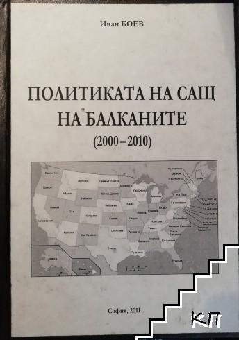 Политиката на САЩ на Балканите 2000-2010 г. Том 5. Част 1