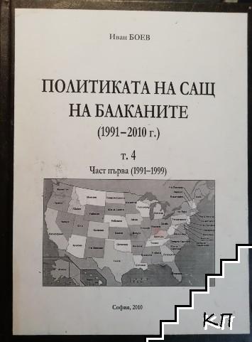 Политиката на САЩ на Балканите 1991-2010 г. Том 4. Част 1