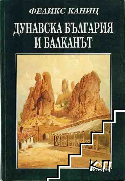Дунавска България и Балканът. Том 1-3